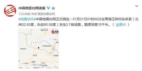 青海玉树州杂多县发生3.7级地震震源深度10千米
