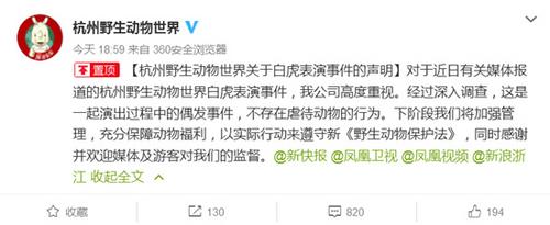 杭州野生动物世界回应白虎拒演:并未虐待动物
