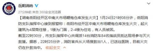 湖南岳阳一处鞭炮仓库发生火灾已救出1人并送医
