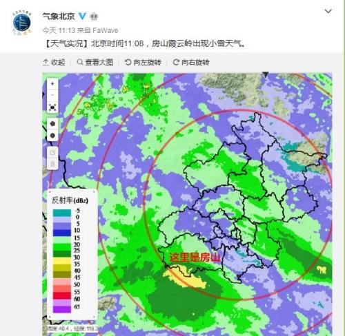 北京迎来首场春雪部分地区雪量较大将影响交通