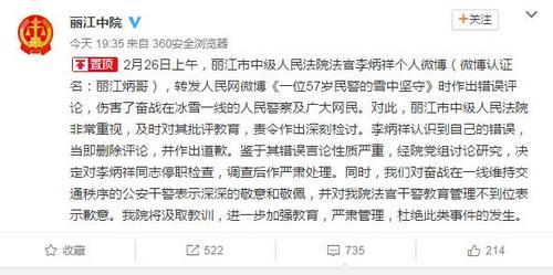云南丽江一法官因转发微博时作错误评论被停职检查