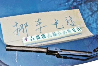 郑州一车主用麻将拼成挪车电话引路人围观