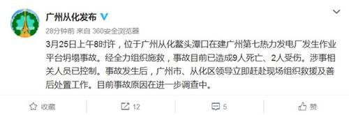 广州一发电厂发生坍塌事故致9死2伤相关人员被控制
