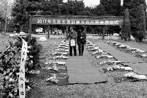北京首次实施免费自然葬全部费用4000元由政府买单