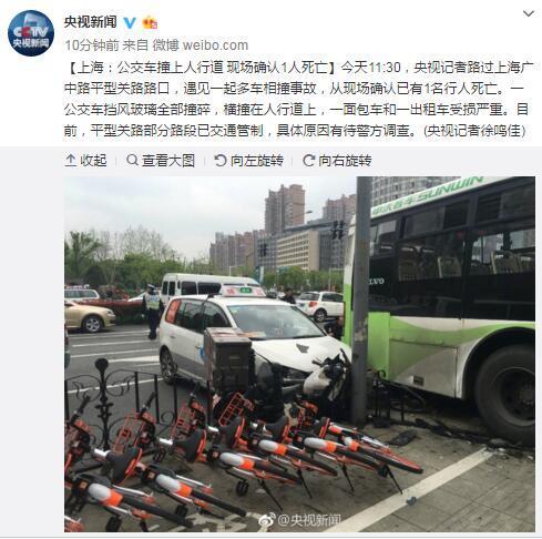 上海发生多车相撞事故现场确认1行人死亡