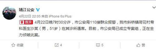 江苏靖江一骨科医生在其诊所遇害警方成立专案组