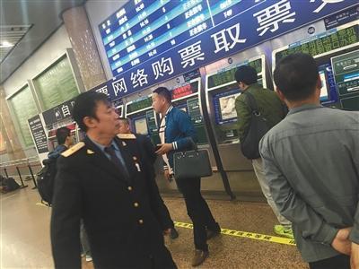 """北京西站取票遇假""""志愿者""""骗财铁路警方介入调查"""