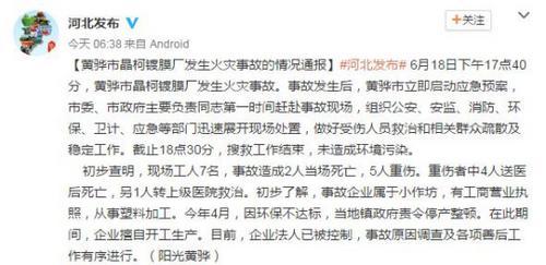 河北黄骅镀膜厂火灾致6死1重伤企业法人被控制