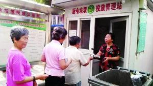 """北京多小区试点""""定时定点""""投放 刷卡换积分领奖励"""