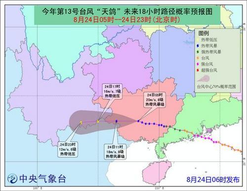 """台风蓝色预警发布:今晨台风""""天鸽""""中心位于广西"""