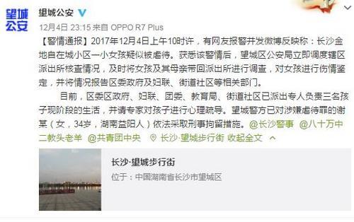 湖南长沙一女孩疑被虐待其母涉嫌虐待罪被警方刑拘