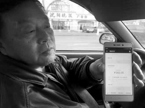 """粗心乘客付款多按俩""""0""""出租车司机四处找人还钱"""
