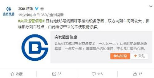 北京地铁6号线部分列车晚点:系呼家楼站设备原因