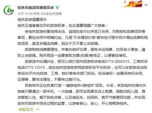 """""""8元钱游桂林""""涉事导游已被锁定官方发旅游提示"""