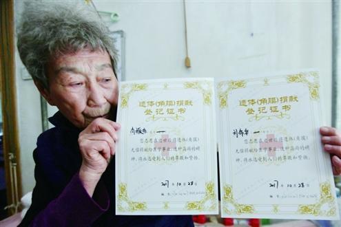 """""""终""""生约定:老夫妻相濡以沫56年承诺离世捐遗体"""