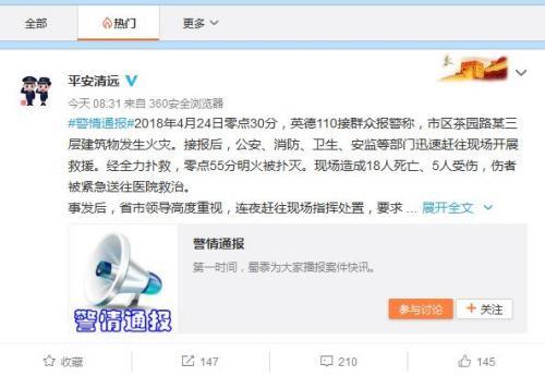 广东清远火灾致18人死亡警方正在截堵犯罪嫌疑人
