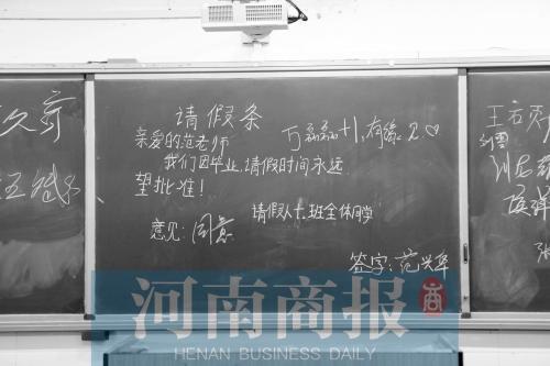"""河南一学校""""请假条""""感动网友:我们因毕业永远请假"""