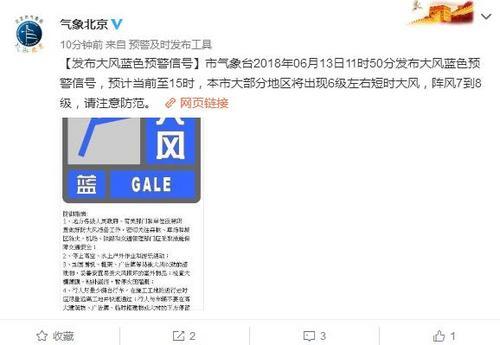 北京发布大风蓝色预警信号阵风可达7到8级