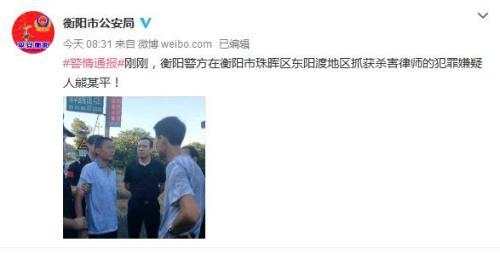 湖南衡阳一律师在办公室被杀害嫌疑人已经落网(图)