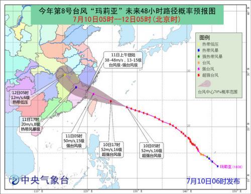 """台风""""玛莉亚""""预计11日上午登陆气象台发布橙色预警"""