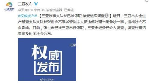三亚市安全生产稽查支队长违停与城管争吵已被停职