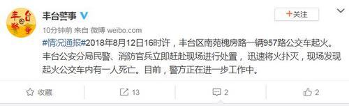 北京市丰台区一辆公交车起火车内一人死亡