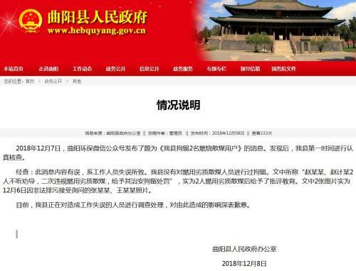 河北曲阳官方否认拘留燃烧散煤用户:消息内容有误