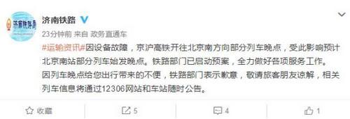 因设备故障 京沪高铁开往北京南方向部分列车晚点