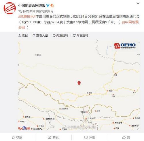 西藏日喀则市谢通门县发生3.1级地震 震源深度9千米