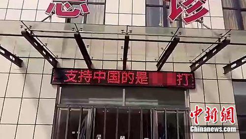 河北高阳一医院LED屏现辱华言论嫌疑人已被抓获
