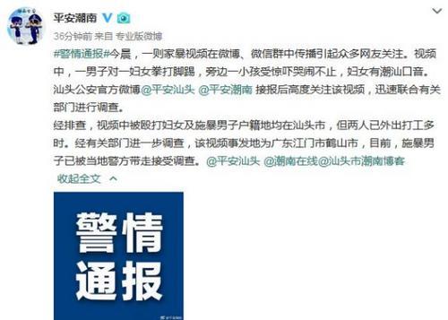 汕头警方回应女子被家暴:施暴男子已被警方带走