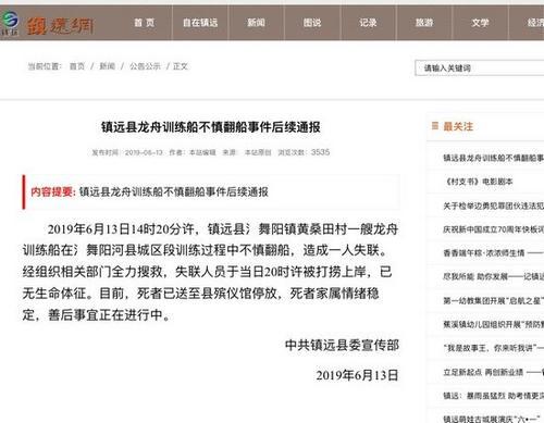 贵州镇远龙舟训练船不�庀⑸鞣�船 致1人罹难