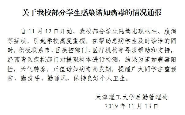 天津理工部分学生出现呕吐症状经检测感染诺如病毒