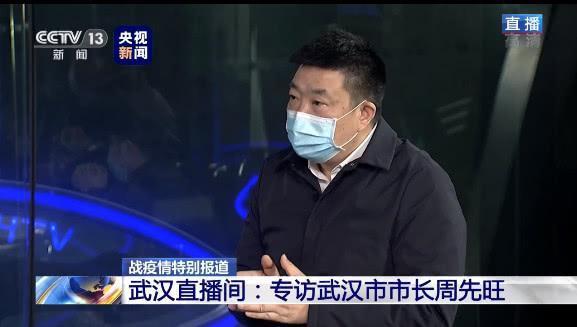武汉市长:只要有利于疫情控制,我们愿意革职以谢天下