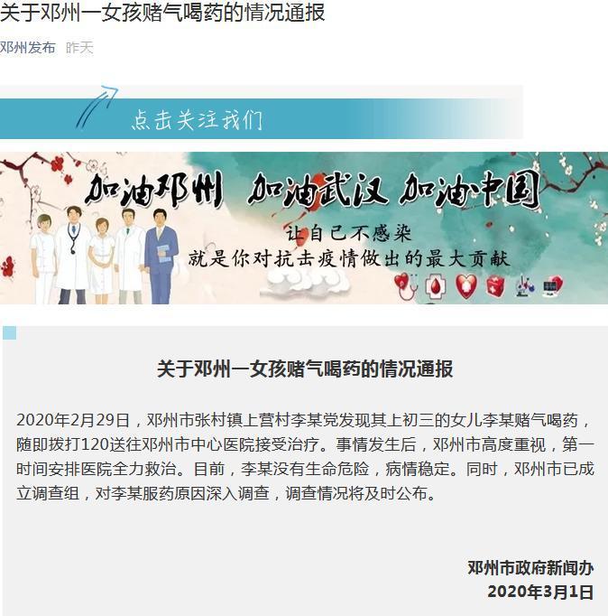 一初三女生赌气喝药 河南邓州成立调查组调查原因