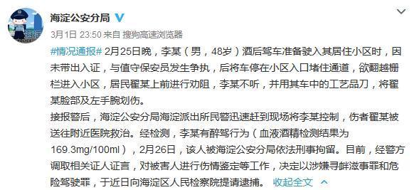 男子酒驾堵小区通道并将居民划伤 已被北京警方刑拘