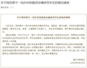 广东一老师用圆规扎未完成作业学生
