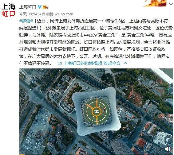 上海北外滩拆迁最高一户赔偿6.8亿?官方回应:谣言