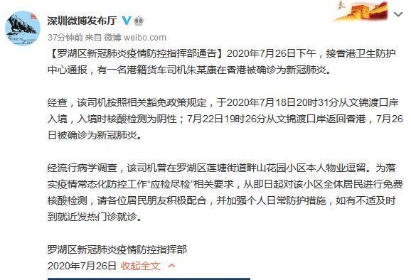 一名港籍货车司机确诊新冠肺炎曾在深圳一小区逗留