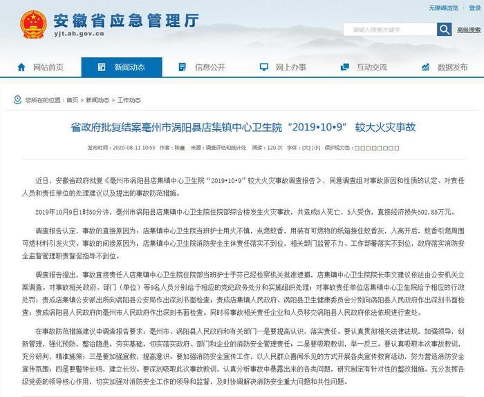 安徽通報衛生院火災致5死5傷原因:蚊香引燃可燃物