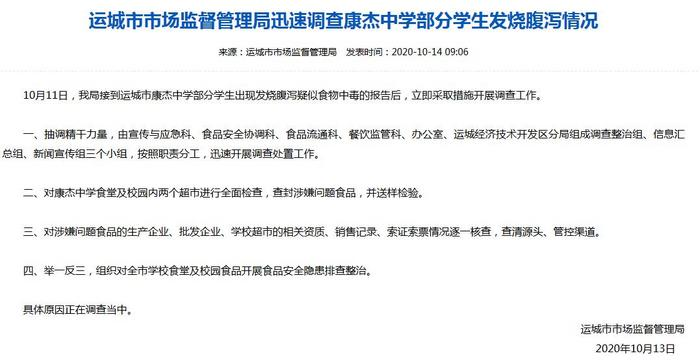 山西运城通报多名学生腹泻发烧:查封问题食品送检