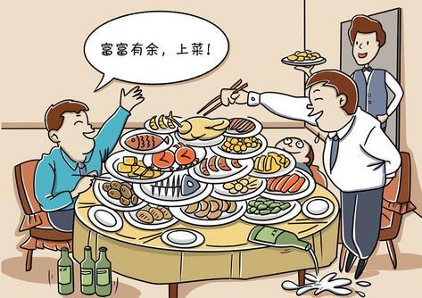 """新华网评:""""剩了才有面子""""式大方省省吧"""