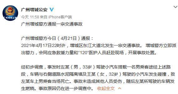 广州增城发生一宗交通事故:1人当场死亡车辆发生燃烧