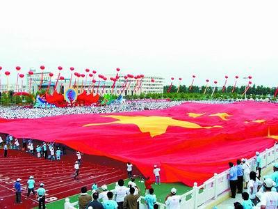 长120米、宽80米、面积为9600平方米的五星红旗 来源:大河报-河南高清图片