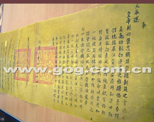 图书馆长展出道光表彰圣旨(图) 江西新干发现明代圣旨碑 为研究人物