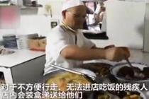 餐馆老板有爱心 为残疾人提供免费午餐