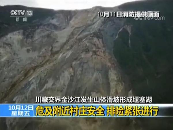川藏交界金沙江山体滑坡形成堰塞湖 排险紧张进行