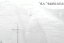 """""""雪龙""""号船载监控记录下与冰山相撞瞬间 画面首次公开"""