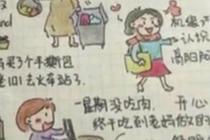女孩手绘抗癌日记鼓励病友
