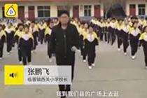 校长领学生跳鬼步舞
